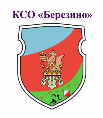 Клуб спортивного ориентирования Березино