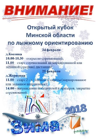 zima-2018